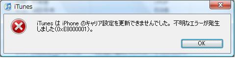 iPhoneErr0xE8000001.jpg